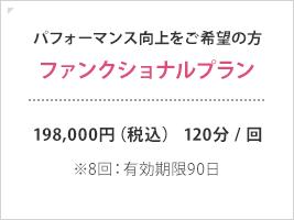 パフォーマンス向上をご希望の方 ファンクショナルプラン 180,000円(税別)120分/回 ※8回:有効期限90日